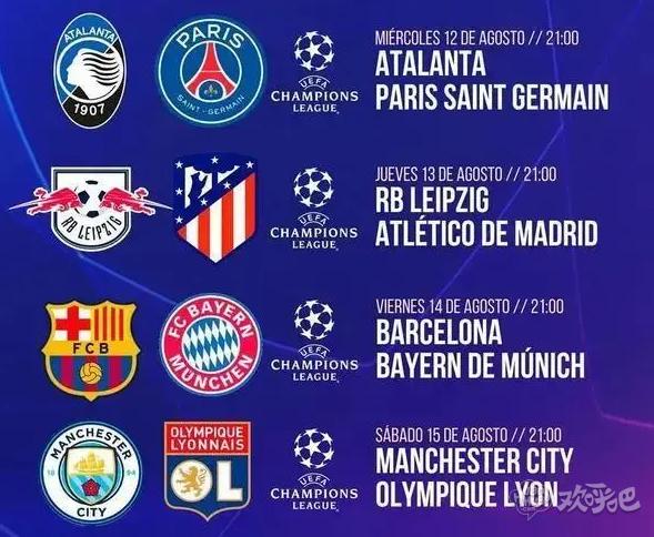 欧冠4强赛2020