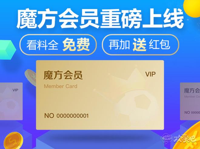 【魔方会员】尊享超值福利,助您玩赚2018!