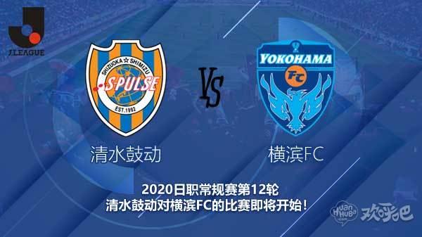 清水鼓动对横滨FC新闻 谁能逃离保级圈?