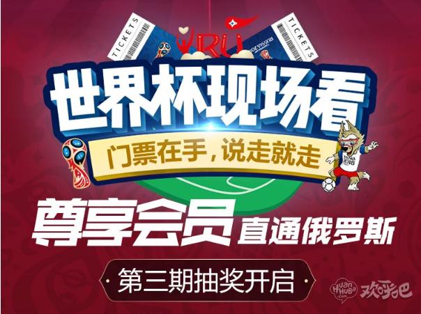 【免费世界杯门票】成为魔方会员免费参与抽奖!第三期开启!