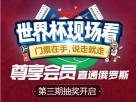 【幸运会员】5名尊享魔友喜得6张世界杯门票!