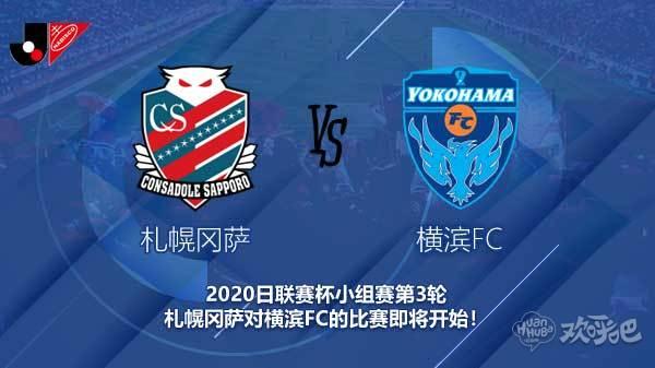 札幌冈萨对横滨FC新闻 札幌能否提前一轮晋级淘汰赛?