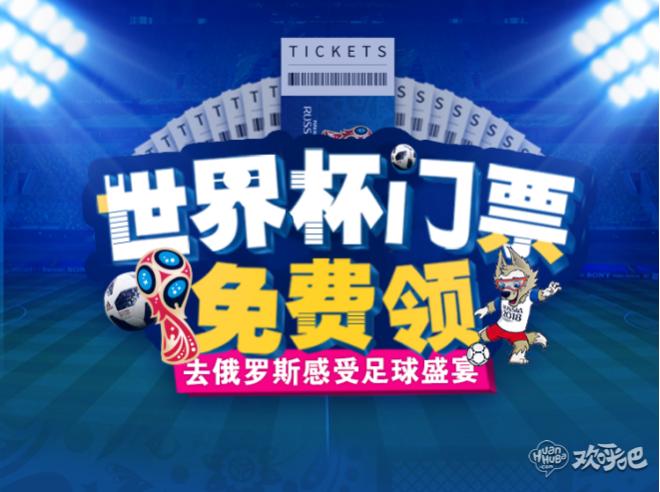 【世界杯一票难求】与其期待被FIFA抽中,不如来魔方免费赠送!