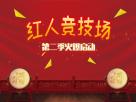 【红人竞技场】第二季5期火爆开启!免费频道欢迎您的加入!