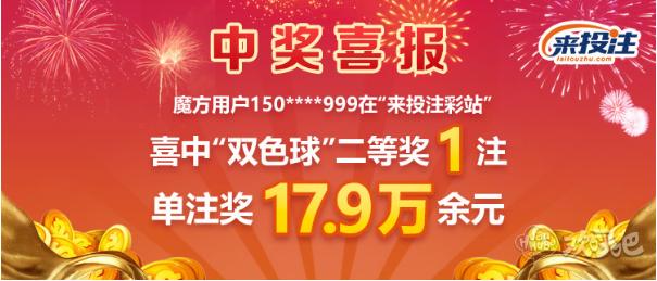【中奖喜报】开通魔方会员送彩金,幸运魔友喜中双色球二等奖!