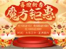 【新春钜惠 礼券满天飞 】充100送15!充500送100!充1000送500! 敢充就敢送!