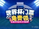 【豪礼倒计时】疯抢免费世界杯门票!三团已经开启中!
