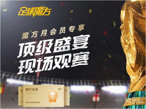 【专享】顶级盛宴,现场观赛,魔方月会员开抢世界杯门票!