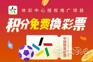 【积分换彩 中奖名单精选】广西体彩+足球魔方推广活动