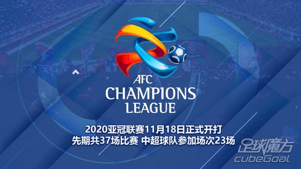 [足球魔方精选]2020-2021亚冠联赛赛程表 中超四强征战亚冠谁能摘得锦标?