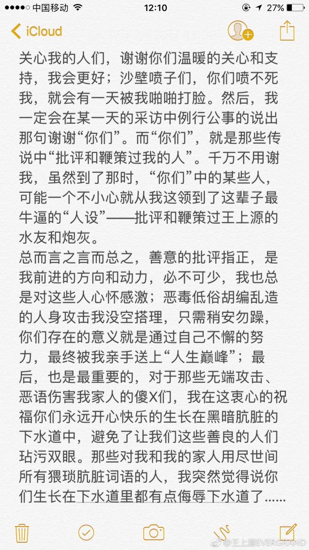 广州富力4-2广州恒大,王上源微博怒怼球迷